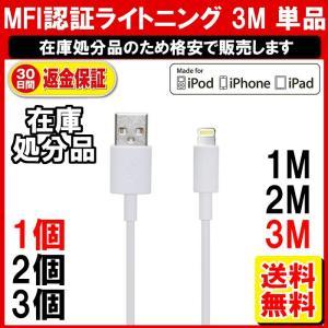 MFI ライトニングケーブル 認証 非 純正 3M 1本/iPhone ケーブル MFI 認証 非 純正|yukaiya