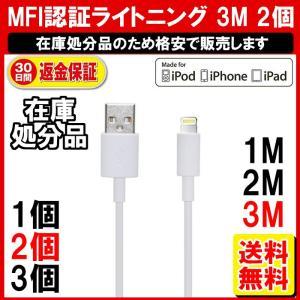 MFI ライトニングケーブル 認証 非 純正 3M 2本/iPhone ケーブル MFI 認証 非 純正/CP|yukaiya