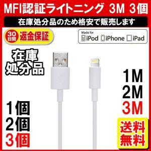 MFI ライトニングケーブル 認証 非 純正 3M 3本/iPhone ケーブル MFI 認証 非 純正/CP|yukaiya
