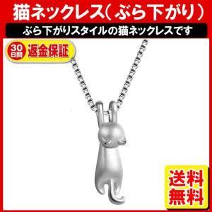 猫 ネコ ねこ ネックレス シルバー925 可愛いぶら下がり猫のネックレス ML|yukaiya