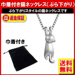 猫 ネコ ねこ ネックレス シルバー925 可愛いぶら下がり猫のネックレス 巾着付き ML|yukaiya