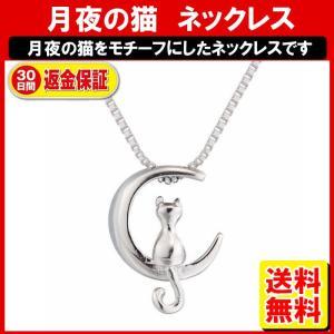 猫 月 ネックレス 可愛い 月夜の猫をモチーフにしたネックレス ML|yukaiya