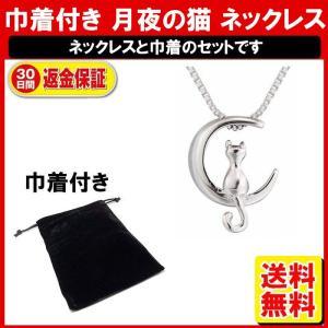 猫 月 ネックレス 可愛い 月夜の猫をモチーフにしたネックレス 巾着付き ML|yukaiya