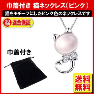 猫 ネコ ネックレス ピンク水晶 可愛い シルバー925 巾着付き ML|yukaiya