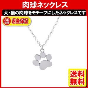 猫 ネコ 肉球 ネックレス 可愛い 合金 ML|yukaiya