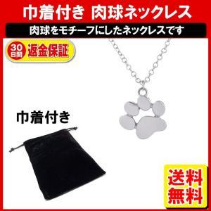 猫 ネコ 肉球 ネックレス 可愛い 合金 巾着付き ML|yukaiya