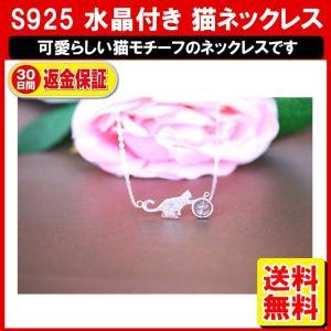 猫 ネコ ねこ ネックレス 水晶付き シルバー925 ML|yukaiya