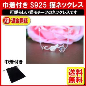猫 ネコ ねこ ネックレス 水晶付き シルバー925 巾着付き ML|yukaiya