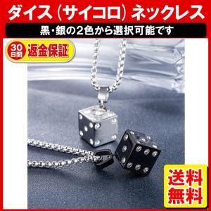 サイコロ ダイス ネックレス シルバー ブラック 銀 黒 外内白小プ|yukaiya