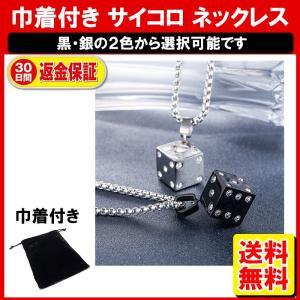 サイコロ ダイス ネックレス シルバー ブラック 銀 黒 巾着付き 定形外内|yukaiya