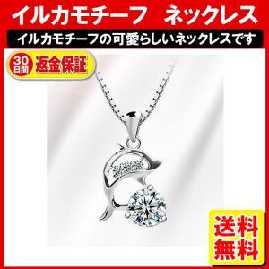 イルカ ネックレス アクセサリー キュービックジルコニア CZダイヤモンド レディース ML|yukaiya