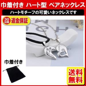 ハート ペアネックレス ペンダント オープンハート レディース メンズ 巾着付き ML|yukaiya