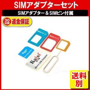 SIMアダプター SIMカードアダプター Micro Nano マイクロ ナノ ML|yukaiya