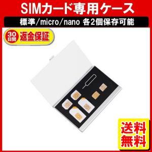 SIMカード ケース ホルダー 薄型 定形内