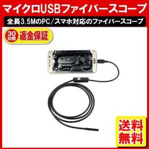 USB スマホ ファイバースコープ  3.5M カメラ 内視鏡 android アンドロイド DM-その他