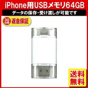 iPhone メモリ USB Lightning 64GB スマホ スマートフォン データ転送 外内白小プ|yukaiya