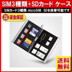 SIMカード SDカード ケース 大容量 Micro nano SIM アダプター