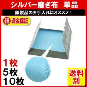 シルバークロス 1枚/シルバークリーナー/シルバー磨き クロス/銀磨き/ジュエリークロス/銀製品 お手入れ/ML|yukaiya