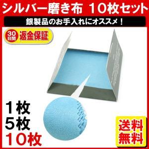 シルバークロス 10枚/シルバークリーナー/シルバー磨き クロス/銀磨き/ジュエリークロス/銀製品 お手入れ/定形外内|yukaiya