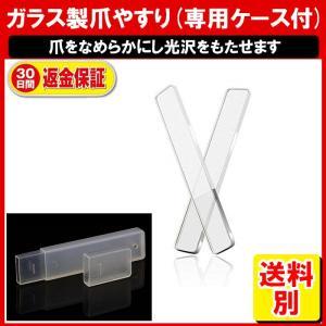 爪やすり ガラス ネイルケア 爪磨き ネイルシャイパー グラスネイル 巻き爪 巻爪 変形爪 定形内|yukaiya