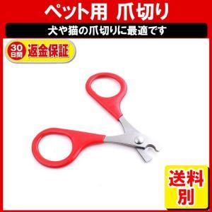 ペット用 爪切り 犬用 猫用 ネイルカッター ネイルケア用品 ペット用品 定形内|yukaiya