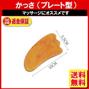 ツボ押しグッズ ツボ押し かっさ プレート型 かっさマッサージ かっさプレート 健康グッズ 定形内|yukaiya