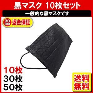 黒マスク ブラックマスク 立体  10枚セット カッコイイ ワイルド B系 ストリート ファッション コスプレ 外内白中|yukaiya