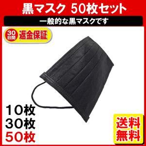 黒マスク ブラックマスク 立体  50枚セット カッコイイ ワイルド B系 ストリート ファッション コスプレ CP|yukaiya