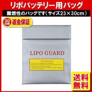 バッテリー 難燃性バッグ 23*30 リポバッテリー バッグ Lipo Guard 防火袋 CP|yukaiya