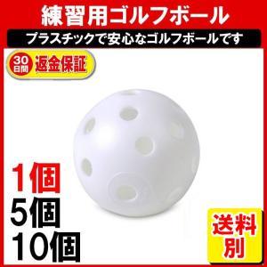 ゴルフ 練習 ボール プラスチック スポンジ ウレタン 室内 練習用 定形外超|yukaiya