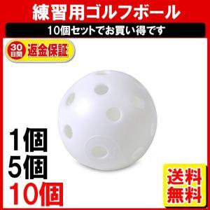 ゴルフ 練習 ボール 10個 プラスチック スポンジ ウレタン 定形外超|yukaiya