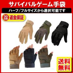 サバゲー サバイバルゲーム グローブ 手袋