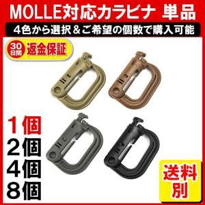 カラビナ MOLLE 1個 PALS モールシステム対応 ミリタリー ベルトループ サバゲー ストラップ 外内白小プ|yukaiya