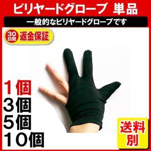 ビリヤードグローブ 3本指 単品/ビリヤード用品 伸縮 手袋 キュー ボール/定形内