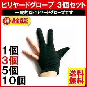 ビリヤードグローブ 3本指 3枚/ビリヤード用品 伸縮 手袋 キュー ボール/定形内|yukaiya