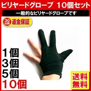 ビリヤードグローブ 3本指 10枚/ビリヤード用品 伸縮 手袋 キュー ボール/定形外内