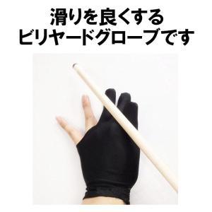 ビリヤードグローブ 3本指 10枚/ビリヤード...の詳細画像1