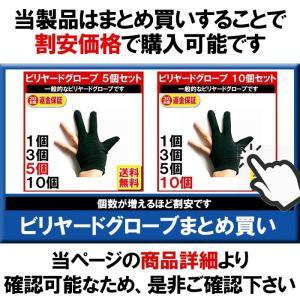ビリヤードグローブ 3本指 10枚/ビリヤード...の詳細画像3