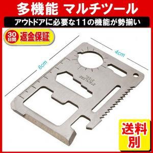 サバイバルツール 多機能 マルチツール カード型/定形内|yukaiya