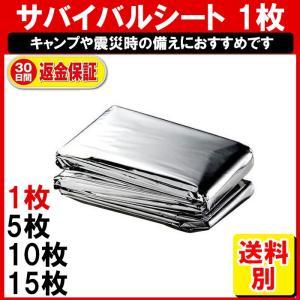 サバイバルシート 単品 防災用品 防寒 保温シート 地震対策 毛布 寝袋 定形外内|yukaiya