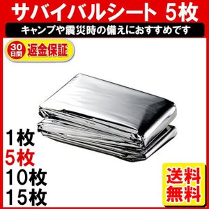 サバイバルシート 5枚 防災用品 防寒 保温シート 地震対策 毛布 寝袋 DM-茶大封筒