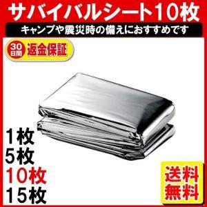 サバイバルシート 10枚 防災用品 防寒 保温シート 地震対策 毛布 寝袋 CP|yukaiya