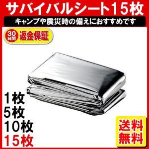 サバイバルシート 15枚 防災用品 防寒 保温シート 地震対策 毛布 寝袋 CP|yukaiya