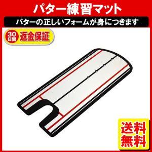 パター ゴルフ 練習 マット 室内 練習器具 パターマット ミラー CP yukaiya
