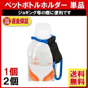 ペットボトルホルダー 1本 ボトルホルダー カラビナ ペットボトル カラビナ アウトドア 野外フェス ファッション 便利 ML yukaiya