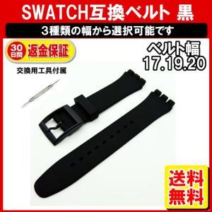 SWATCH スウォッチ ベルト 黒 ブラック 互換 17mm 19mm 20mm シリコン ラバー ベルト 交換用工具付 定形内 yukaiya