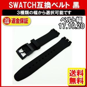 SWATCH スウォッチ ベルト 黒 ブラック 互換 17mm 19mm 20mm シリコン ラバー...