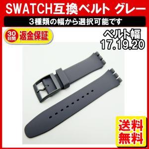 SWATCH スウォッチ ベルト 灰色 グレー 互換 17mm 19mm 20mm シリコン ラバー ベルト 定形内 yukaiya