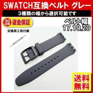 SWATCH スウォッチ ベルト 灰色 グレー 互換 17mm 19mm 20mm シリコン ラバー ベルト 交換用工具付 定形内 yukaiya