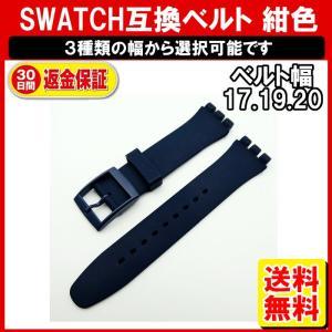 SWATCH スウォッチ ベルト 紺 ネイビー 互換 17mm 19mm 20mm シリコン ラバー ベルト 定形内 yukaiya